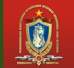 Общественная организация ветеранов (инвалидов) войны и военной службы республики Татарстан